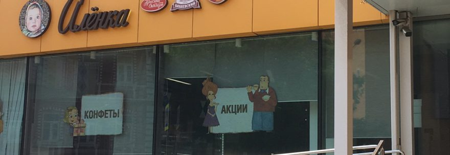 Конфеты - интернет магазин